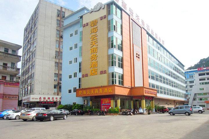柳州碧海云天商务酒店(标准大床房)