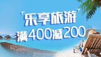 广发携程联名卡,乐享旅游