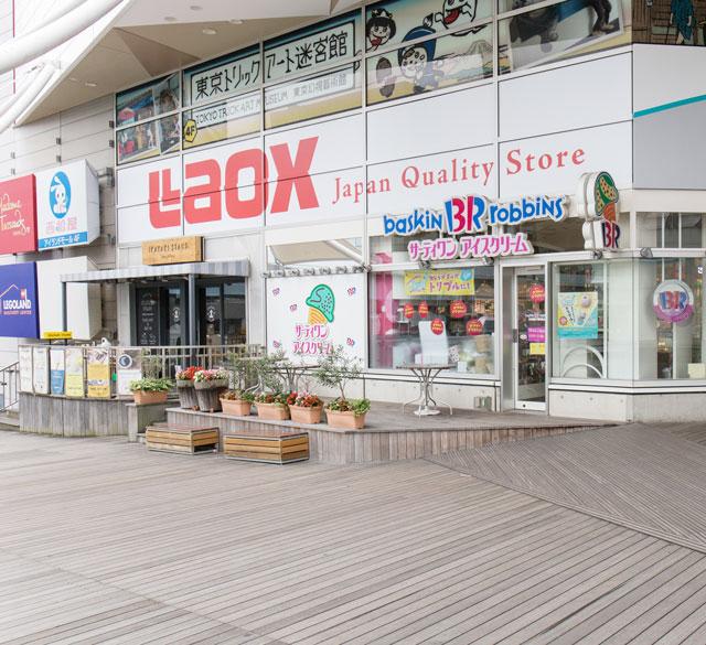Laox(狄克斯东京海滨台场店)