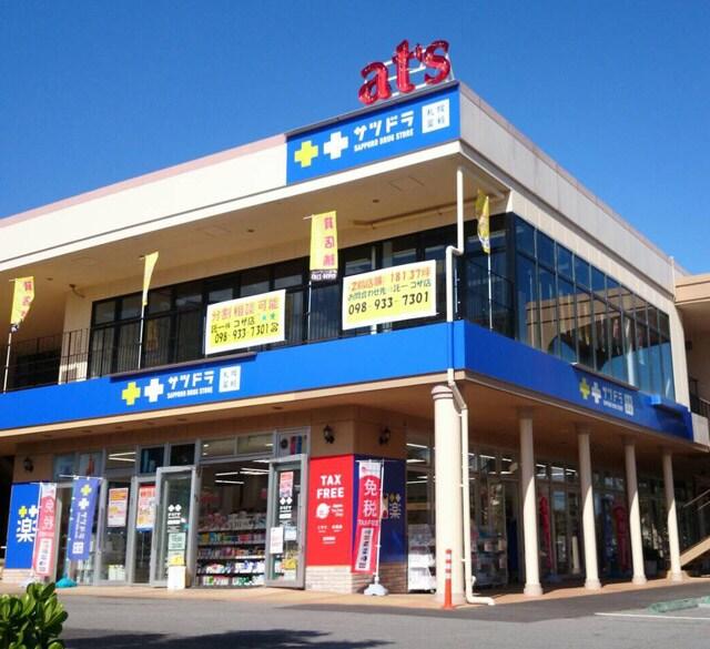 札幌药妆(冲绳北谷美国村店)