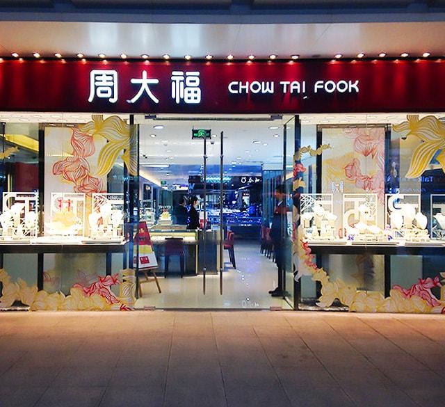 周大福(新加坡 ION Orchard 珠宝店)