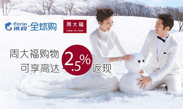 周大福-购物可享最高2.5%携程返现
