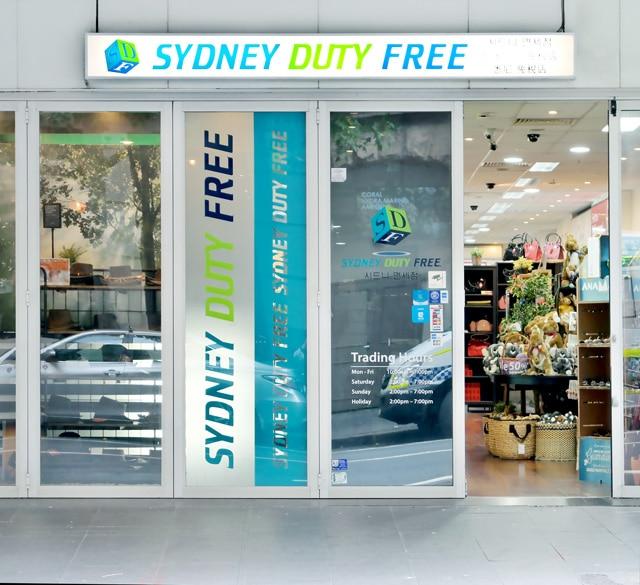 悉尼免税店