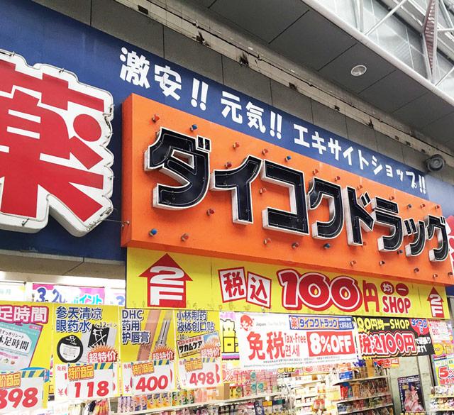 大国药妆(冈山站前町店)