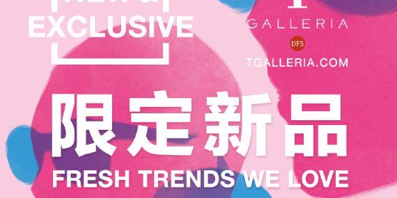 DFS旗下T广场(香港广东道店) DFS T Galleria(Hong Kong Canton Road)