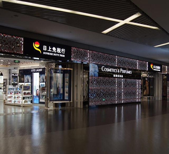 日上免税行(上海浦东国际机场T1航站楼店)