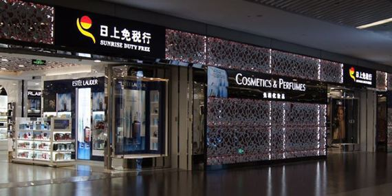 日上免税行(上海浦东国际机场T1航站楼店) SUNRISE DUTY FREE(Shanghai Pudong International Airport T1)