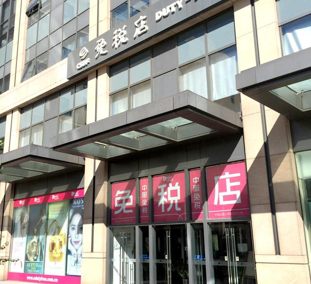中服北京免税店