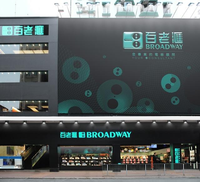 百老汇(海港城海洋中心分店)