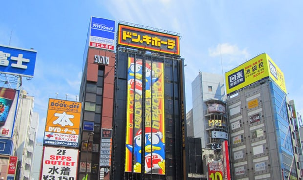 唐吉诃德—满额最高立减2000日元+免税8%