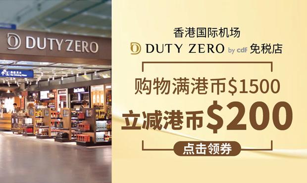DUTY ZERO by cdf免税店-购物满1500港币立减200港币