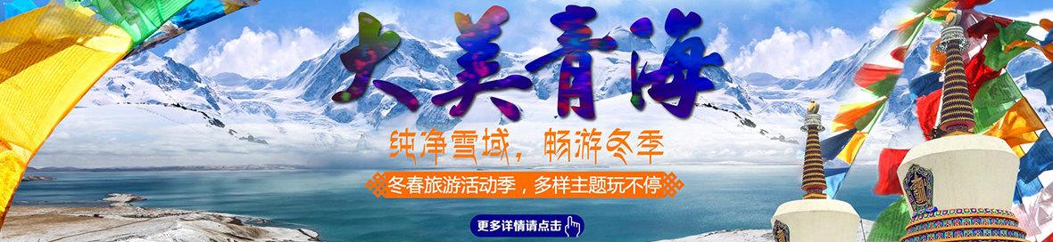 大美青海旅游旗舰馆