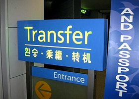 关于国际/国内航班如何转机?