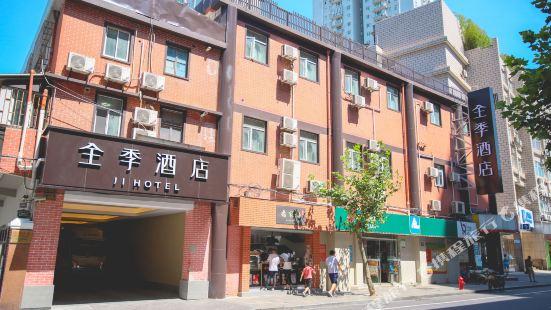 全季酒店(上海人民廣場威海路店)