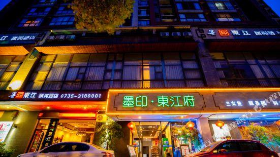 資興墨印東江精品酒店
