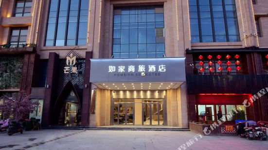Home Inn Selected (Dezhou Dongfeng Middle Road, Donghai Balicheng)
