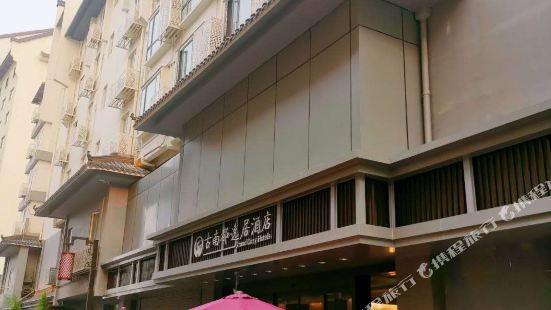 古南都逸居酒店(南京夫子廟店)