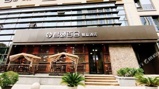 Junyi Baihe Boutique Hotel