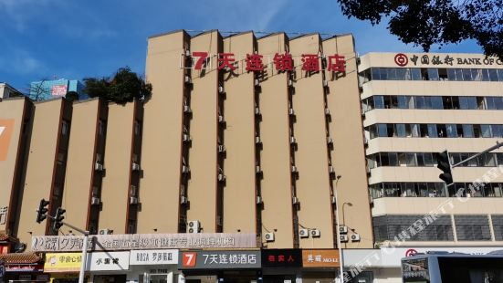 7 Days Inn (Changsha Yinpenling, Liugoulong Metro Station)