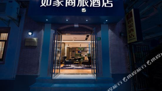 Home Business travel Inn (Shanghai East Nanjing Road The Bund Center)