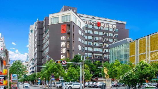 怡程酒店(昆明火車站店)