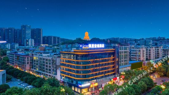 Kyriad Marvelous Hotel (Chenzhou Municipal Government)