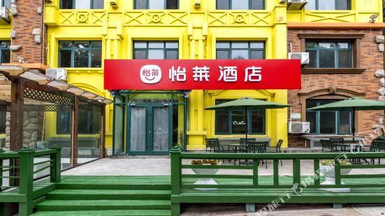 Elan Hotel(Beidaihe Liu Village)