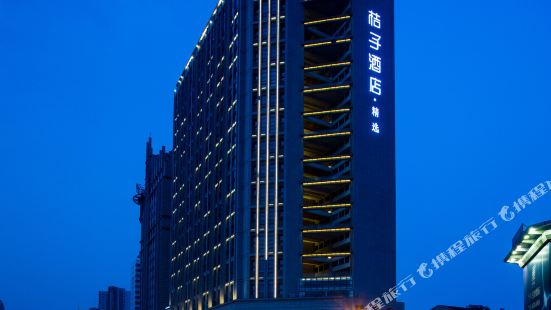 Orange Hotel (Xi'an Gaoxin Road)