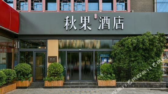 Qiuguo Hotel (Beijing Summer Palace)