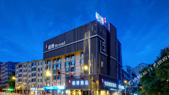 Broad Hotel (Harbin Central Street)