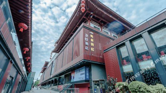 Weishi Hotel (Xi'an Big Wild Goose Pagoda  Metro Station)