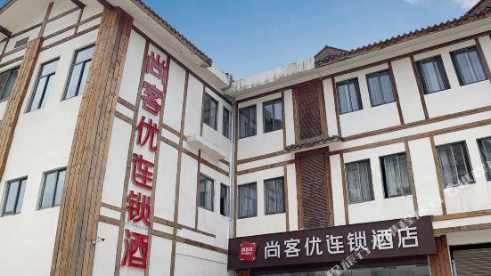 Thank U Hotel (Doujiangyan Scenic Area Nanqiao Pedestrian Street)