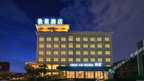 True Go Hotel (Wuhan Optics Valley Yangjiawan Metro Station)