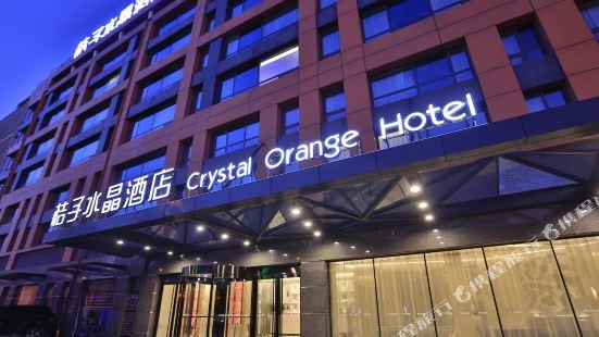 桔子水晶南通工農路酒店