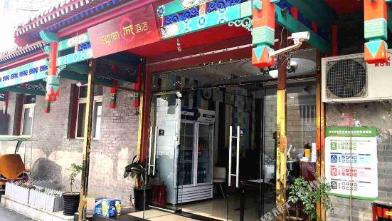 Yingxiangcheng Hotel (Beijing Forbidden City)