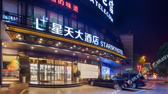 平江星天大酒店