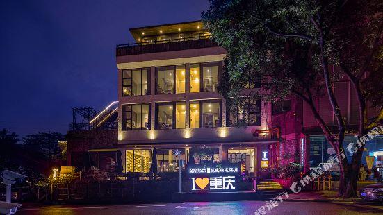 重慶寬融悦隱臻選酒店