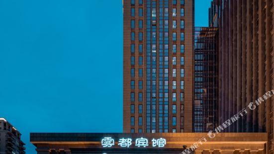 重慶霧都賓館