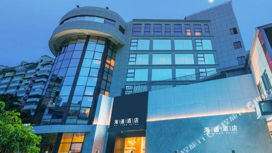海通酒店(福州三坊七巷店)