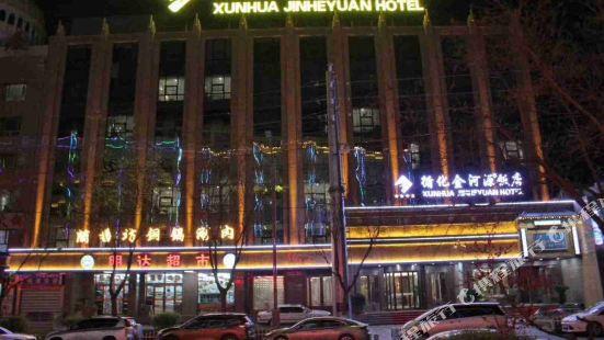 循化金河源飯店