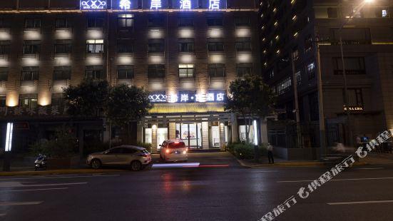 Xana Hotelle (Gong IP Xi'an Bell Tower)