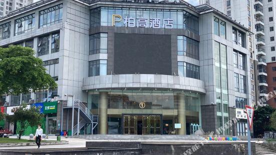 Paco Hotel Guangzhou Jinfeng Metor Brach