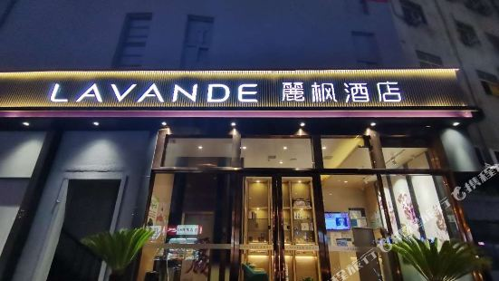 Lavande Hotel (Suzhou Shilu Metro Station Shantang Street)