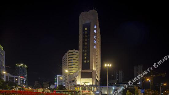 福州金輝大酒店