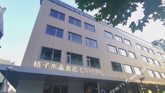 桔子水晶上海豫園酒店