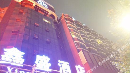 Xinsheng Hotel Duyun