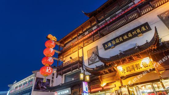 JI Hotel (Suzhou Guanqian Pedestrian Street)