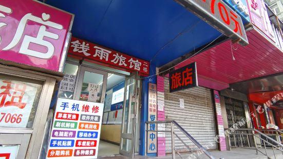 Qianyu Hostel