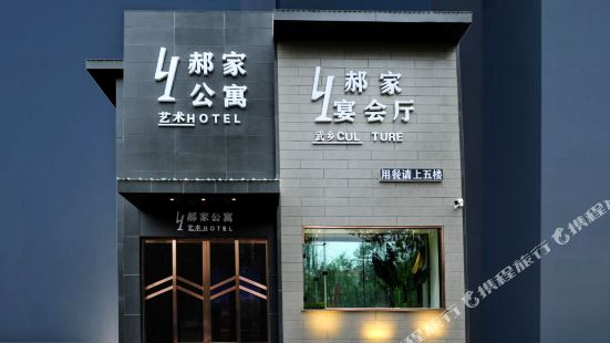 Haojia Apartment Hotel