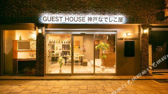 Guesthouse Kobe Nadeshikoya
